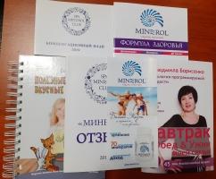 Информационные печатные материалы