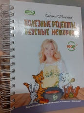 """Книга """"Полезные рецепты, вкусные истории"""". Автор: Оксана Мицкевич"""